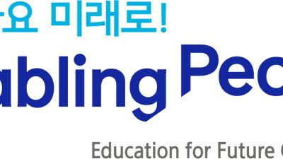 삼성, 청소년 사이버폭력 예방교육 지원