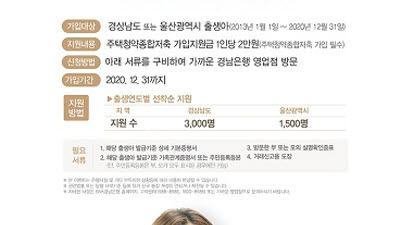 BNK경남은행, 연말까지 '주택청약 바우처 제공 이벤트'