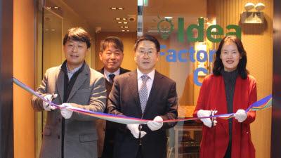 한국IT직업전문학교, 아이디어팩토리 개관