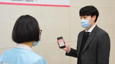 한림대동탄성심병원, 코로나19 대응 '모바일 출입증' 발급