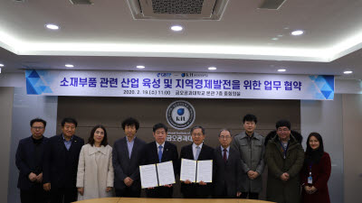 경북TP, 금오공대와 소재부품산업 활성화 업무협약