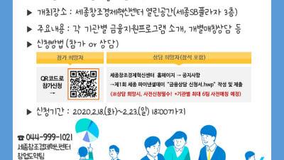 세종창조경제혁신센터, '제1회 세종 파이낸셜데이' 오는 26일 개최