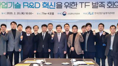산업통상자원부, 산업기술R&D혁신TF발족회의 개최