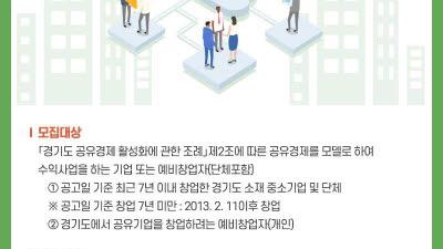경기도경제과학진흥원, '공유기업 발굴·육성사업' 참가기업 모집