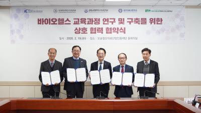 오송첨단의료산업재단, 한국바이오마이스터고 등과 바이오헬스 교육프로그램 구축 협약