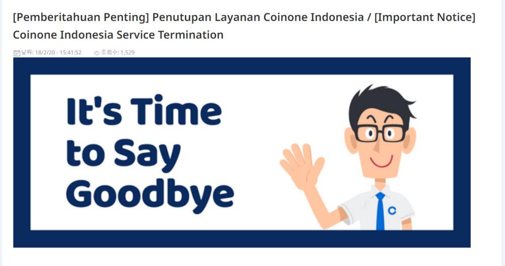 코인원 인도네시아 홈페이지 갈무리