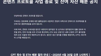 암호화폐 사업 종료 잇따라…규제 리스크·업황 부진 등 복합 원인