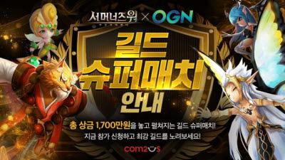 국내 첫 '서머너즈 워 길드 슈퍼매치' 개최