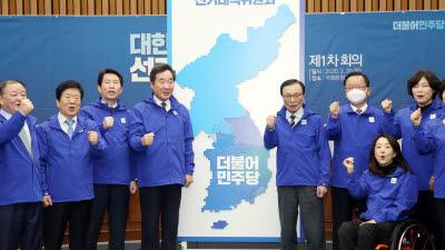 승리 기원 퍼포먼스 하는 민주당 선대위
