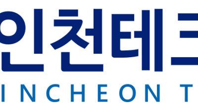 인천TP, '중소기업 디자인개발지원사업' 참가 기업 모집