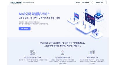 마인즈랩, AI 데이터 라벨링 서비스 오픈