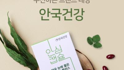 홈앤쇼핑, 눈 건강관리 전문기업 '안국건강' 모바일 특집전
