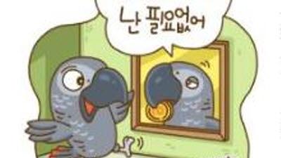 앵무새도 동료를 돕는다, 동물의 이타적 행동