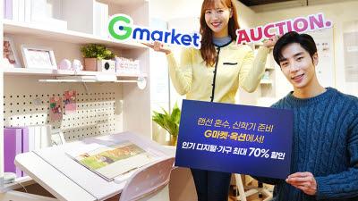 G마켓·옥션, '신학기 패션·디지털-가구' 빅세일