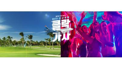플라이강원, 21일 '양양-클락' 부정기편 신규 취항