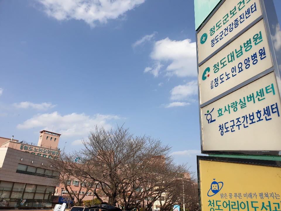 무더기 확진자가 발생한 경북 청도대남병원