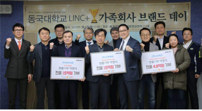 동국대학교 LINC+사업단은 충무로영상센터에서 제3회 가족회사 브랜드데이를 개최하고 발전기금 기부 서약식을 열었다.