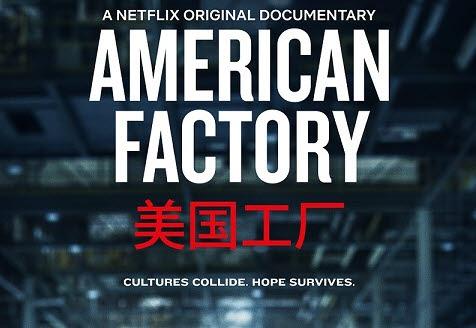 넷플릭스 아메리칸 팩토리가 2020 아카데미시상식 다큐멘터리 부문 트로피를 받았다.