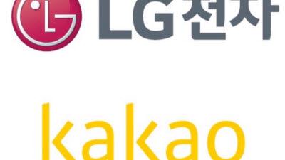 LG·카카오 동맹, 가전에 AI 연동 나선다...삼성 갤홈미니와 경쟁 구도