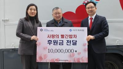 아주캐피탈, 사랑의 쌀 나눔운동본부에 후원금 1000만원 전달