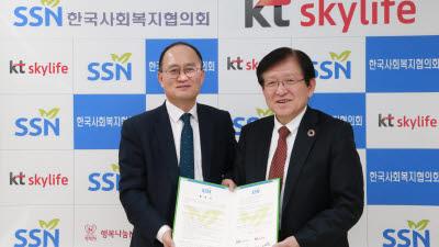 KT스카이라이프, 전국 아동센터·요양시설 방송 지원