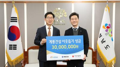계룡건설, 충남사회복지공동모금회에 성금 3000만원 기탁