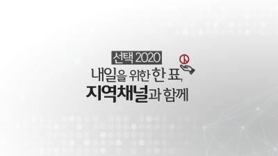 """""""내일을 위한 한 표, 지역채널과""""…케이블TV 선거방송 시동"""