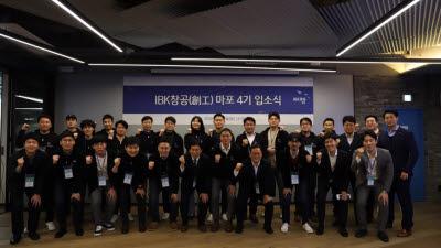 비에이에너지, IBK기업銀 창업 육성 플랫폼 'IBK창공' 선정
