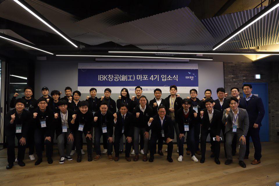 강태영 비에이에너지 대표(뒷줄 오른쪽에서 7번째)가 최근 IBK기업은행의 2020년 IBK창공(創工) 프로그램에 선정된 기업 및 관계자들과 기념촬영하고 있다.
