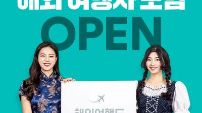 야놀자-보맵 파트너십 체결, 해외 여행자 보험 서비스 오픈