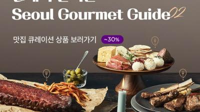 맛집 음식도 집에서…마켓컬리, '서울 맛집 로드 위크' 기획전