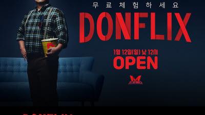 와그트래블, MBC '돈플릭스' 제작지원 참여