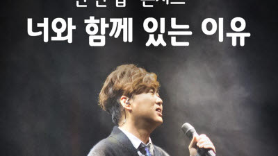 SK브로드밴드, Btv서 변진섭 콘서트 VoD 독점 서비스