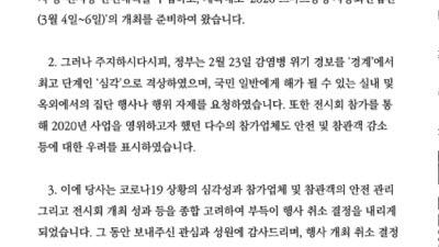 {htmlspecialchars(코로나19 여파 국내 최대 '스마트공장 자동화산업전' 취소)}