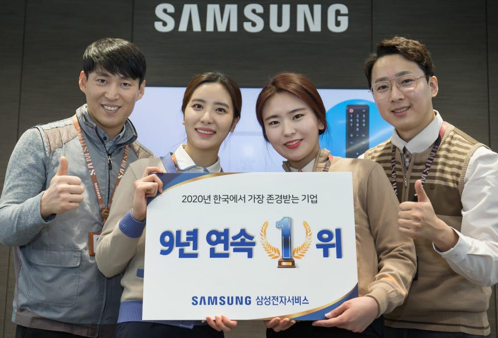 삼성전자서비스가 25일 2020년 한국에서 가장 존경받는 기업 평가에서 서비스센터 부문 9년 연속 1위로 선정됐다.