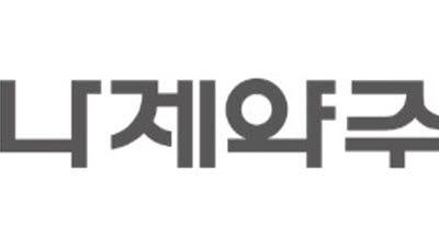 하나제약, 獨 AET '부프레노르핀 패취' 국내 독점판매 계약