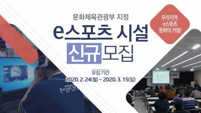 한국e스포츠협회, 'e스포츠 시설' 신규 모집