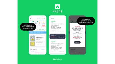 NHN에듀 '아이엠스쿨', 코로나19 확산 대응 맞춤 서비스