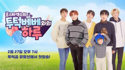 엔씨소프트 '투턱곰 X 몬스타엑스' 신규 콜라보 웹예능 공개