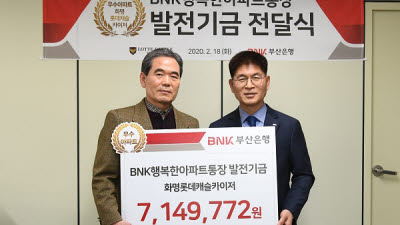 BNK부산은행, 909개 아파트에 발전기금 3억800여만원 전달