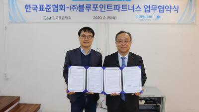 표준협회, 블루포인트파트너스와 유망기업 발굴 업무협약