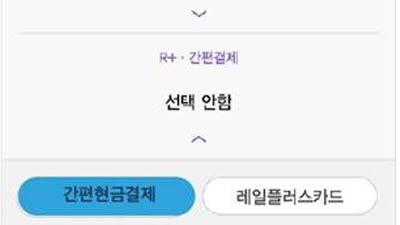한국철도, 열차승차권 계좌이체 가능 '간편현금결제' 서비스 도입