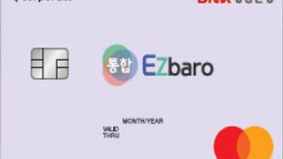 BNK경남은행, '이지바로 연구비카드' 출시