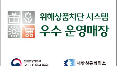 국표원, 위해상품판매차단시스템 우수 업체 선정