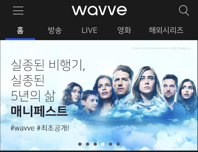 웨이브, 올해 첫 오리지널 콘텐츠 40억원 투자…'한국판 블랙미러' 기대