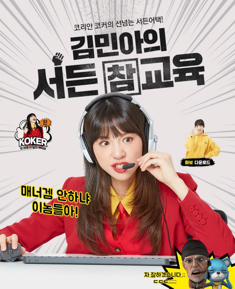 넥슨, '서든어택'에 피날레 이벤트 및 김민아 캐릭터 출시