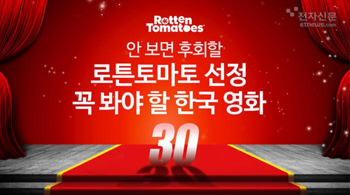 [모션그래픽]로튼토마토 선정 안 보면 후회할 한국영화