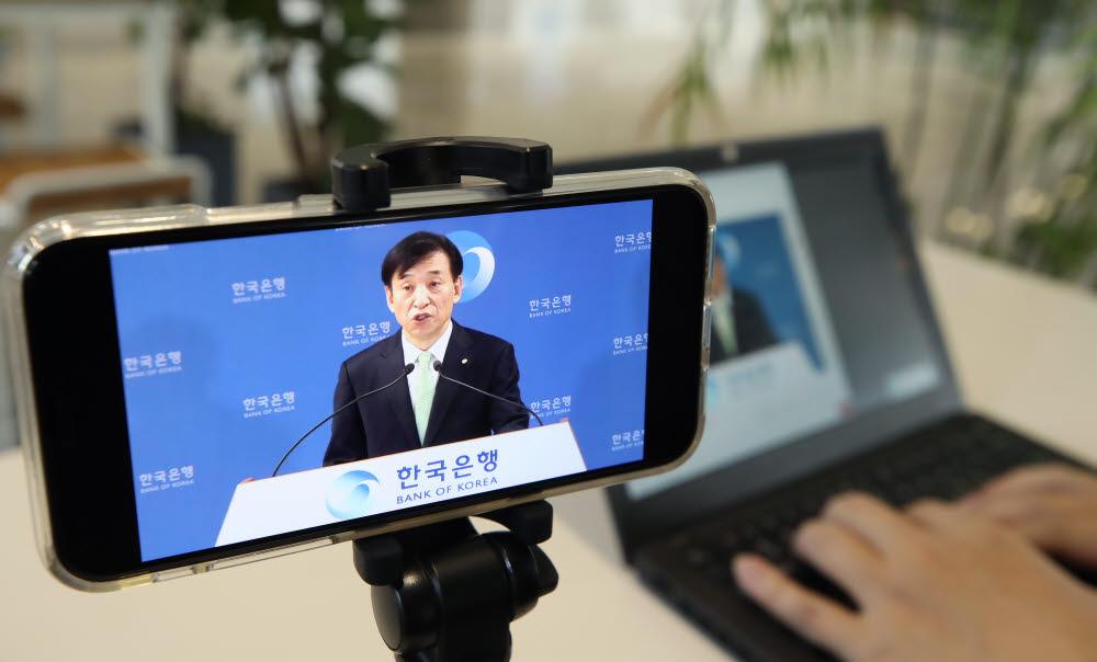 한국은행 첫 온라인 기자간담회