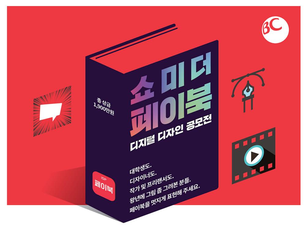 BC카드, 디지털 디자인 공모전 '쇼 미 더 페이북' 진행