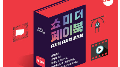 {htmlspecialchars(BC카드, 디지털 디자인 공모전 '쇼 미 더 페이북' 진행)}
